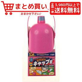ドギーマンハヤシ おでかけボトルキャップ君 ピンク 犬 猫 食器 缶フタ