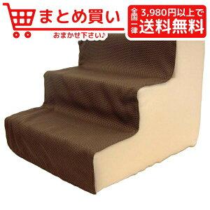 ペットプロジャパンあまえんぼ わんちゃんステップ1.2.3 3段 犬 猫 踏み台
