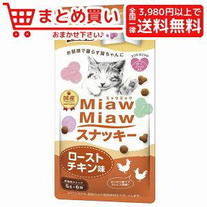 アイシア MiawMiaw スナッキー ローストチキン味 30g 猫 おやつ