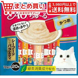 【単品】 いなば ペット CIAO チャオ ちゅーる ちゅ〜る シー バラエティ 14g×20本 猫 おやつ 4901133625947