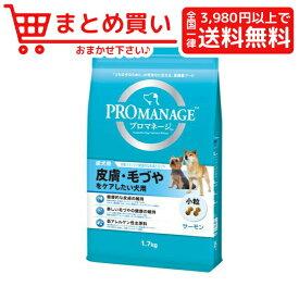 マースジャパンプロマネージ 成犬用 皮膚 毛づやをケアしたい犬用 1.7kg 犬 フード