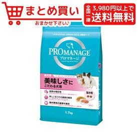 マースジャパンプロマネージ 成犬用 美味しさにこだわる犬用 1.7kg 犬 フード