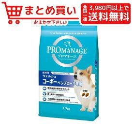 マースジャパンプロマネージ 成犬用 ウェルシュ コーギー ペンブローク専用 1.7kg 犬 フード