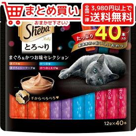 マースジャパンシーバ とろ〜り メルティ まぐろ&かつお味セレクション 12g×40個 猫