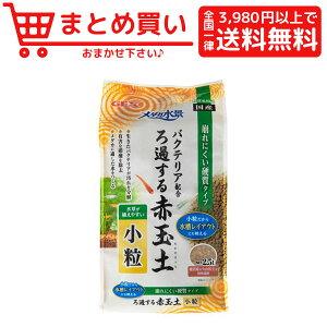 【新商品】GEX ジェックス メダカ水景 ろ過する赤玉土 小粒 2.5L