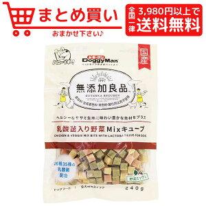 無添加良品 乳酸菌入り野菜Mixキューブ 240g