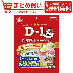 【新商品】乳酸菌シャーベット フルーツミルク風味 16g×20個