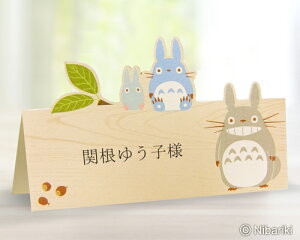 【となりのトトロ】ジブリ トトロのおくりもの パーティ メッセージカード 席札 10名様分