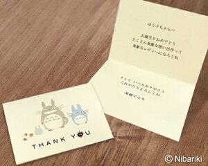 【となりのトトロ】ジブリ トトロのごあいさつ パーティ メッセージカード 席札 10名様分