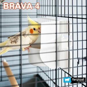 イタリアferplast社製 BRAVA 4 ブラバ4 鳥かご専用 エサ入れ 回転式のエサ入れ 餌入れ 鳥 鳥用品