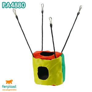 WEBショップ限定!イタリア【ファープラスト】ferplast社製 イタリアferplast社製 ハムスター用ハンモック PA4880