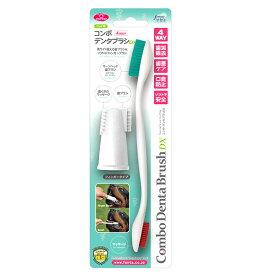 ペット 歯ブラシ コンボ デンタブラシDX 歯磨き はみがき 奥歯磨き 中型犬 大型犬 ペット用