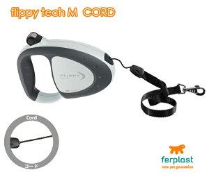 イタリアferplast社製伸縮リードフリッピーテックMコードタイプ〜FlippyTechMcord〜