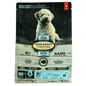 【今ならプレゼント付き】 成犬用 穀物不使用 総合栄養食 ドッグフード オーブンベークド:グレインフリーフィッシュ 1kg