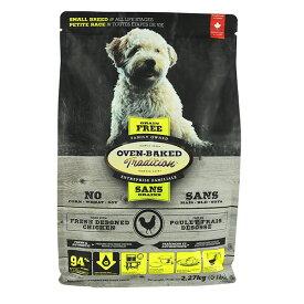 【今ならプレゼント付き】 成犬用 穀物不使用 総合栄養食 ドッグフード オーブンベークド:グレインフリー チキン 2.27kg
