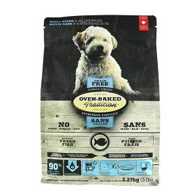 【今ならプレゼント付き】成犬用 穀物不使用 総合栄養食 ドッグフード オーブンベークド:グレインフリーフィッシュ 2.27kg