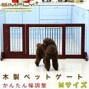 送料無料 SIMPLY シンプリー シールド プラス 木製ゲート 伸縮 かんたん幅調整 ドア付き ペットゲート バリアゲート 犬 ドッグ FWM01-M