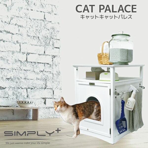 【6/15 トイレ用品ランキング3位ありがとうございます】送料無料 SIMPLY シンプリー キャットパレス ネコ 猫 トイレ カバー トイレBOX おしゃれ CWW-M