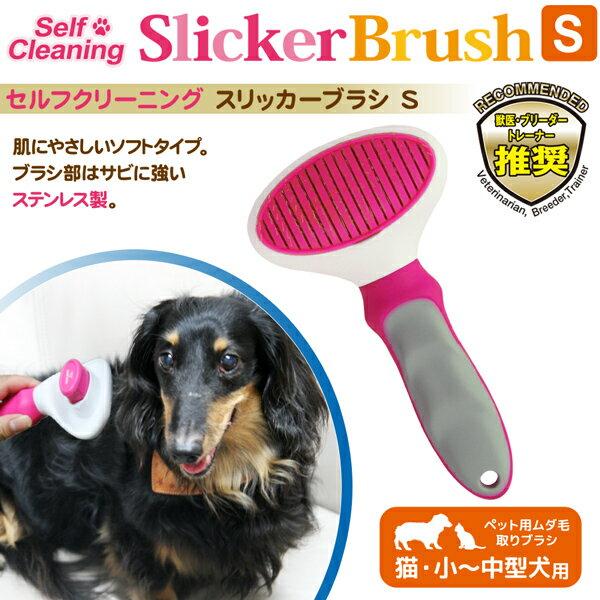 セルフクリーニング スリッカーブラシ S お手入れ ブラシ ペット用 ムダ毛取りブラシ 小型犬 中型犬 猫 SCSL-S