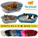 イタリアferplast社 ファープラスト シエスタ SIESTA DX 4 犬 猫 洗える ベット プラスチック ハウス 送料無料