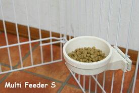 在庫一掃セール【今ならプレゼント付き】細かく高さ調整でき、正しい姿勢で食事ができる食器 マルチフィーダー S 犬 猫 ペット用