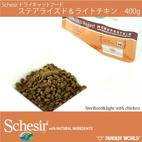 無添加・無着色 総合栄養食 成猫用キャットフード シシア ドライフード:ステアライズド&ライト チキン 400g