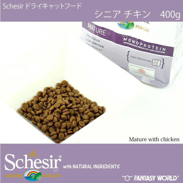 無添加・無着色 総合栄養食 老猫用キャットフード シシア ドライフード:シニア チキン 400g