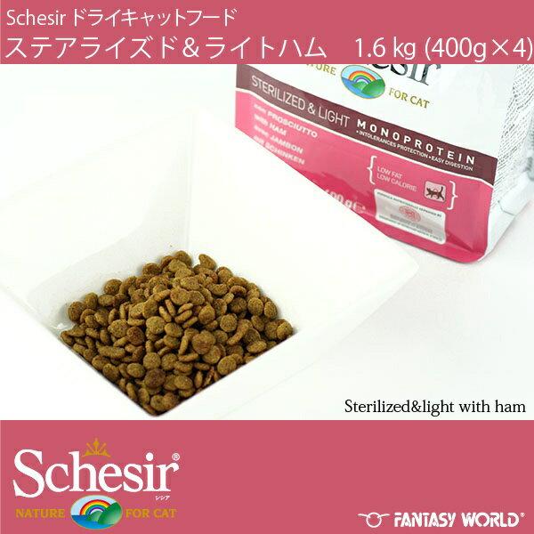 無添加・無着色 総合栄養食 成猫用キャットフード シシア ドライフード:ステアライズド&ライト ハム 1.6kg(400g×4)