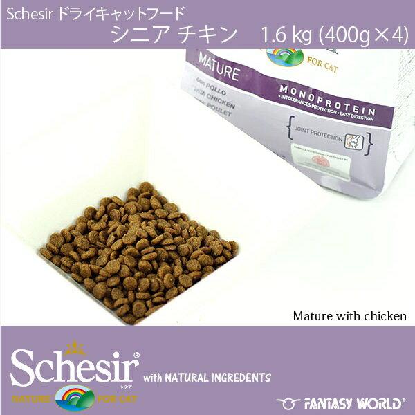 無添加・無着色 総合栄養食 老猫用キャットフード シシア ドライフード:シニア チキン 1.6kg(400g×4)