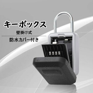 キーボックス 防水カバー付き 鍵 ボックス 大容量 収納 カギ 防犯 盗難防止 4桁 ダイヤル式 壁掛け 日本語説明書付き