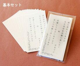 挙式時間・受付・乾杯・祝辞など便利な付箋セット♪/結婚式