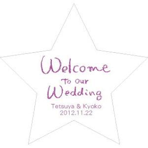 ☆星型☆ウェルカムボード手作り用デザインペーパー スターA/結婚式 ウエルカムボード