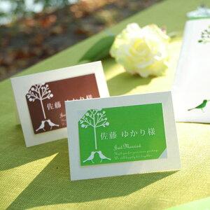席札 完成品(印刷込) キッシングバード /結婚式 ペーパーアイテム 名前印刷付