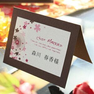 席札 完成品(印刷込) 夢華(ゆめか) /結婚式 ペーパーアイテム 名前印刷付