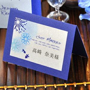 席札 完成品(印刷付) 藍華(あいか) /結婚式 ペーパーアイテム 名前印刷付