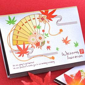 招待状 手作りセット 扇華(せんか) /結婚式 ペーパーアイテム テンプレート付