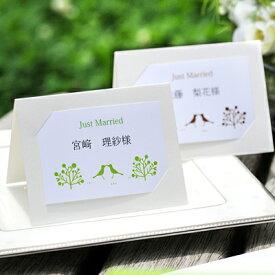 席札 手作りセット KissingBird(10名分) /結婚式 ペーパーアイテム テンプレート付