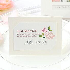 席札 手作りセット カーサ・ストーリー(10名分) /結婚式 ペーパーアイテム テンプレート付