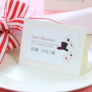 席札 手作りセット カーサ・パーティ(10名分) /結婚式 ペーパーアイテム テンプレート付