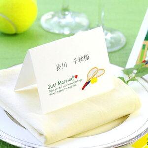 席札 完成品(印刷込) テニス /結婚式 ペーパーアイテム 名前印刷付