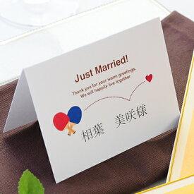 席札 完成品(印刷込) 卓球 /結婚式 ペーパーアイテム 名前印刷付