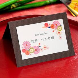 席札 手作りセット 紫音(しおん)(10名分) /結婚式 ペーパーアイテム テンプレート付