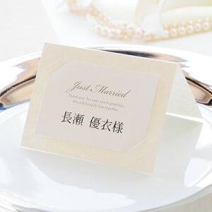 席札 完成品(印刷込) パリゴ /結婚式 ペーパーアイテム 名前印刷付