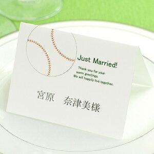 席札 完成品(印刷込) ベースボール /スポーツ /結婚式 ペーパーアイテム 名前印刷付