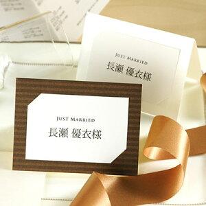 席札 完成品(印刷込) キュレル /結婚式 ペーパーアイテム 名前印刷付