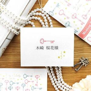 席札 手作りセット キースター(10名分) /結婚式 ペーパーアイテム テンプレート付