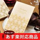 招待状 手作りセット「カミーユ」 / 結婚式 招待状 手作りキット パーティー 封筒 返信はがき
