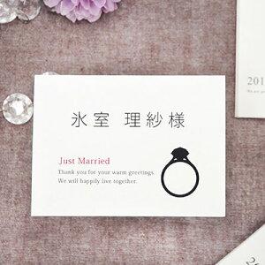 席札 手作りセット エンゲージリング(10名分) /結婚式 ペーパーアイテム テンプレート付