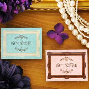 席札 完成品(印刷込) マリアンヌ /結婚式 ペーパーアイテム 名前印刷付