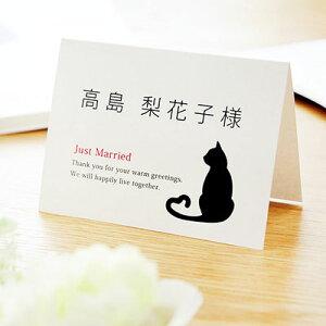 席札 完成品(印刷込) キャット /結婚式 ペーパーアイテム 名前印刷付